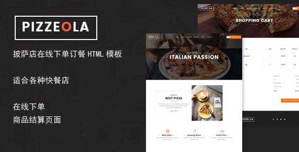 极简设计快餐店披萨在线下单网站模板源码下载