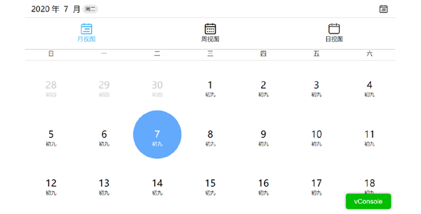 jquery日历插件自适用手机端