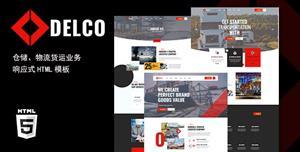 货物运输快递公司网站HTML5模板