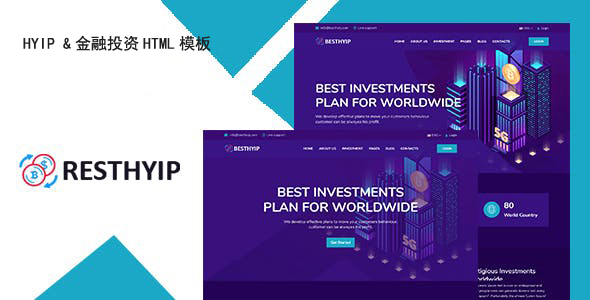 HYIP&金融投资网站HTML模板源码下载