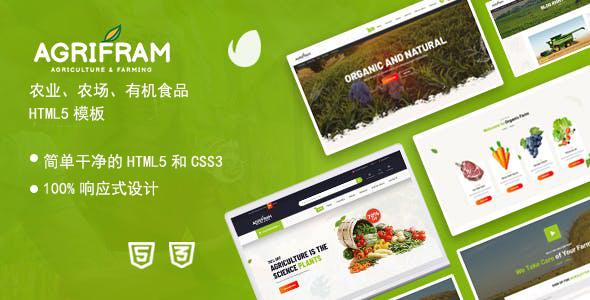 绿色农业农场有机食品网站模板源码下载