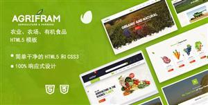 绿色农业农场有机食品网站模板