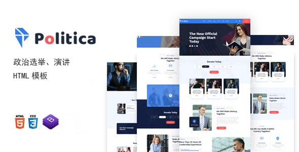 政治类选举候选党政HTML模板源码下载