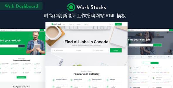 创新设计工作招聘门户网站模板源码下载