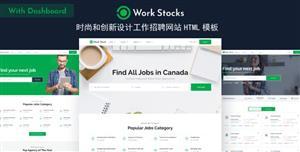 创新设计工作招聘门户网站模板