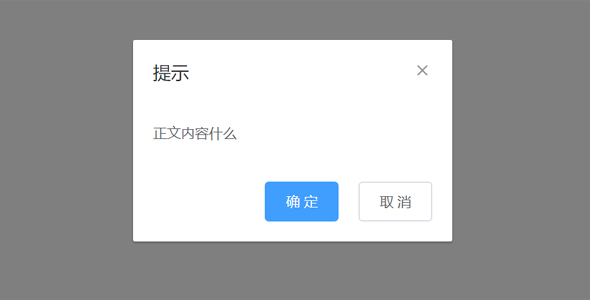 jquery模态弹出框modal插件源码下载
