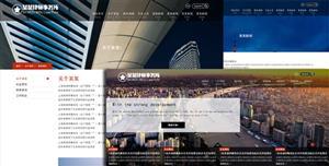 律师事务所网页静态模板