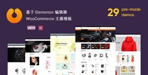 Elementor编辑器WooCommerce主题模板