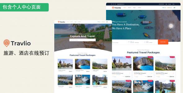 酒店和旅游在线预订门户网站模板源码下载