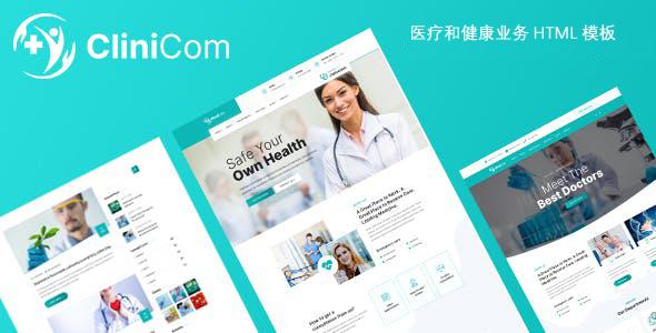 多功能的医疗健康业务前端模板源码下载