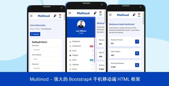 完整的bootstrap4手机移动端html模板