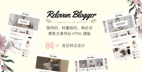 优雅设计个人博客文章类网站模板源码下载