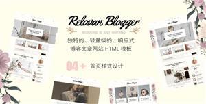 优雅设计个人博客文章类网站模板
