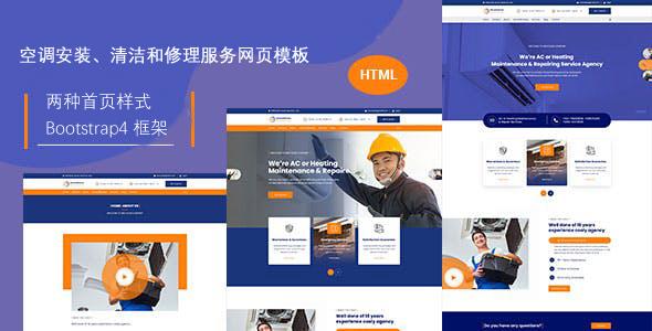 空调修理安装清洁服务HTML模板