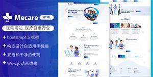 高质量的医院医疗保健网站模板