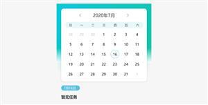 手机端签到日历js插件