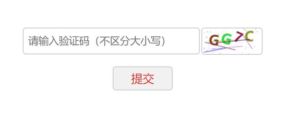 jQuery网页验证码插件