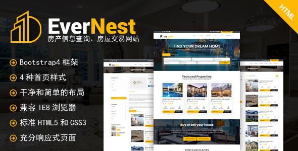 房产信息查询房屋交易租赁网站模板源码下载