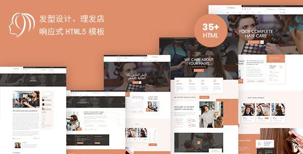 女士发型设计理发网站HTML模板源码下载