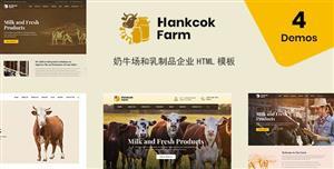 奶牛养殖场乳制品企业网站模板