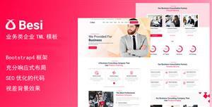 响应式业务型企业网站前端模板