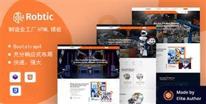 大气生产制造企业工厂网站模板