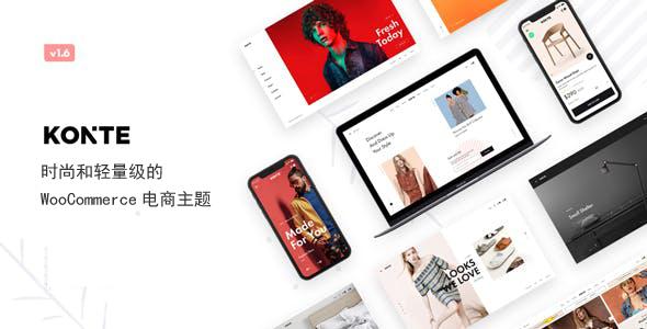 时尚的电商网站WooCommerce主题源码下载