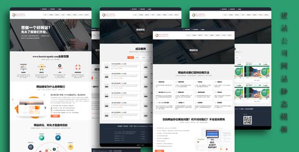 互联网建站公司网页html模板源码下载