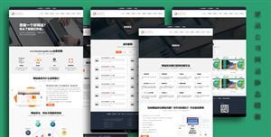 互联网建站公司网页html模板