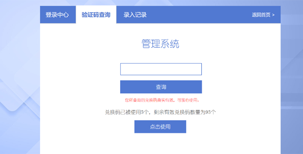 jquery蓝色登录页面带tab切换