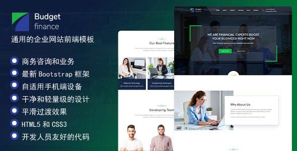 自适用手机端的企业网站前端模板