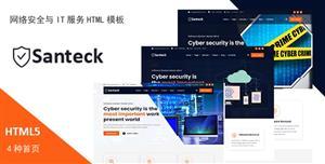 网络安全服务公司网站HTML模板