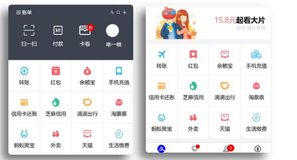 仿支付宝app移动端首页模板源码下载