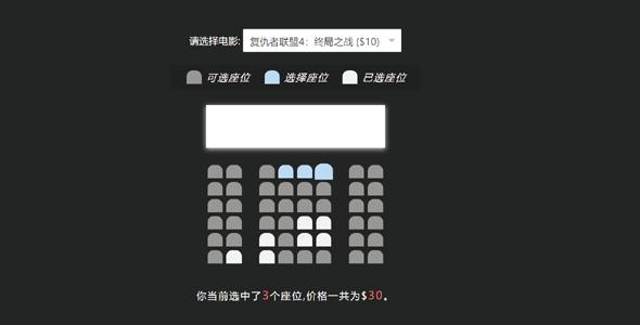 js电影票预订座位网页特效源码下载