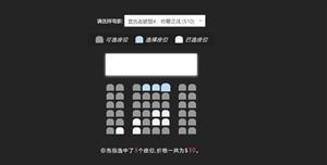 js电影票预订座位网页特效