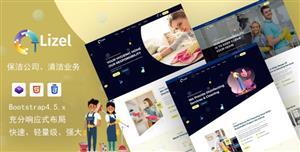 保洁公司和清洁业务公司网页模板