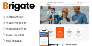HTML5建筑公司建设业务网页模板