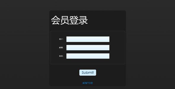 黑色的登录注册界面