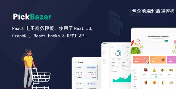 React电子商务模板NextJS GraphQL Hooks REST API源码下载