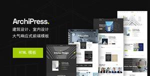 建筑室内设计公司网站模板