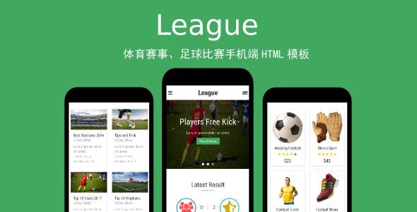 足球比赛体育网站手机app模板源码下载