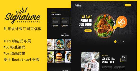 创意餐厅餐饮行业网页模板源码下载