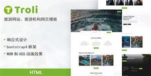 响应式旅游预订旅行社网页模板
