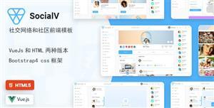 社交网站页面前端模板框架
