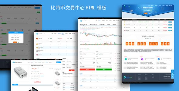 比特币交易中心html页面模板源码下载