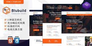 响应web建筑公司网页模板
