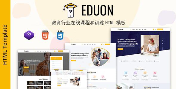 在线课程教育行业培训HTML模板源码下载