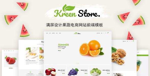 满屏设计果蔬电商网站前端模板源码下载