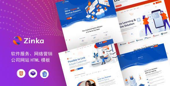 软件服务网络营销公司HTML模板