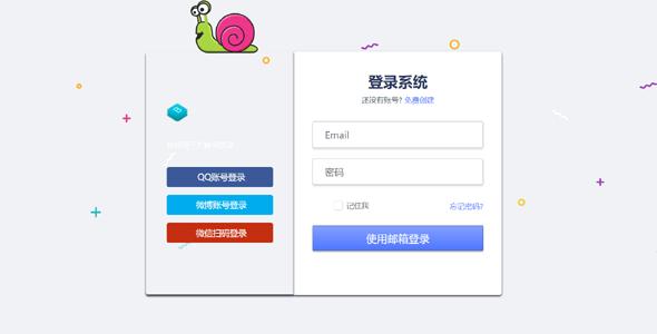Anime.js动画登录页面蜗牛爬源码下载